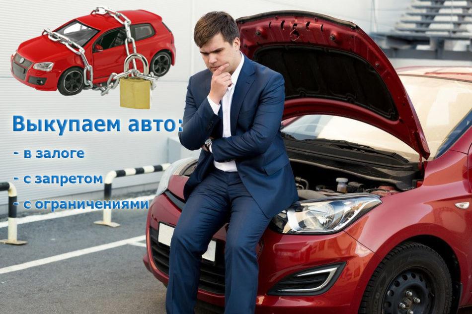 Выкуп авто с ограничениями, запретом, обременением