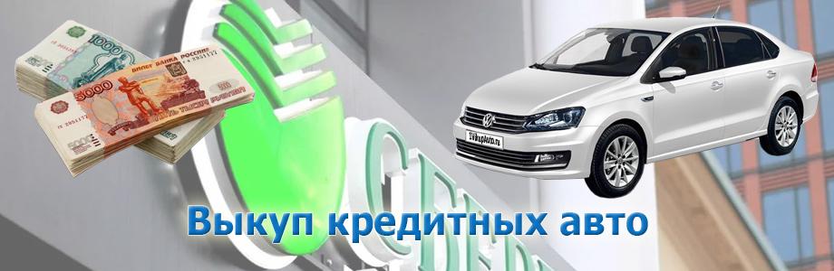 Срочный выкуп автомобиля в кредите за наличные