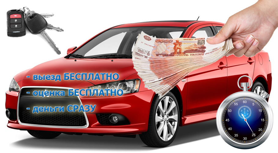 Экспресс АВТОвыкуп - быстрый выкуп авто
