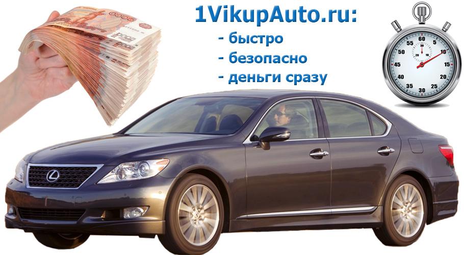 Реальный выкуп авто - честный выкуп авто