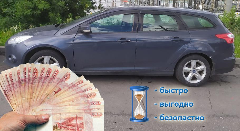 Скупка АВТО - выкуп авто быстро и дорого