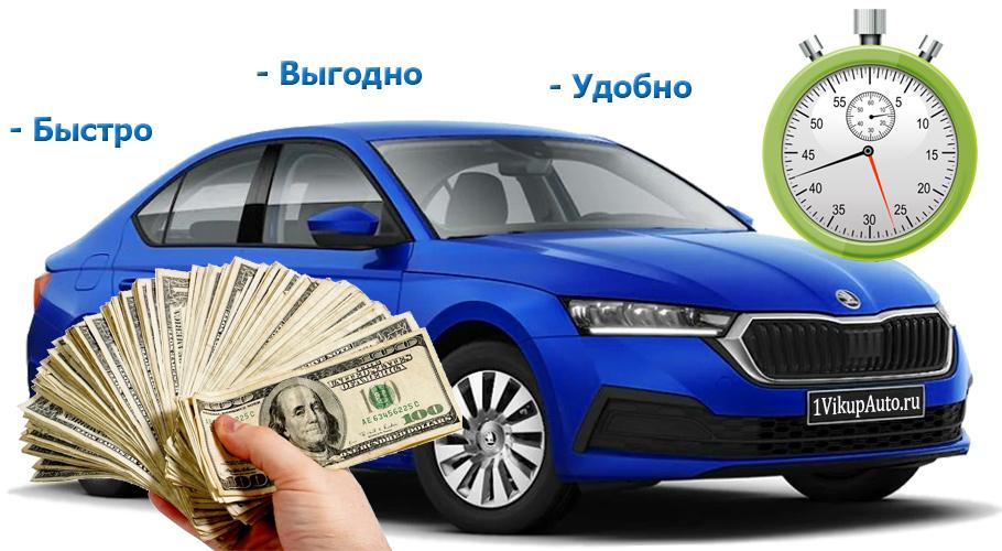 Выкуп автомобиля сразу - продам авто срочно